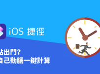 iOS 捷徑腳本- 幾點出門?免開 Google 地圖自動幫你算出出門時間