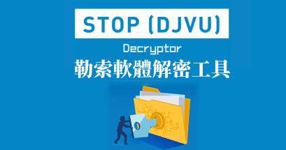 副檔名 djvu 檔案如何解密?Decryptor for STOP Djvu 解密工具下載