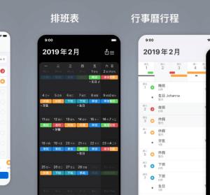 Supershift 4.9 顆星超高分班表 App,自動計算薪資與上班時數