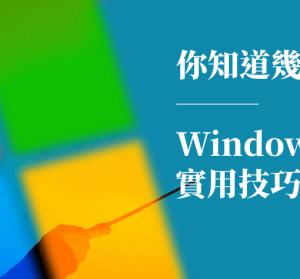 Windows 隱藏版功能大補帖,達人精選 14 招,你知道幾個?
