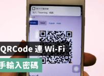 如何免密碼掃描 QRCode 就連上 Wi-Fi 呢?QiFi 產生器製作連線 QRCode