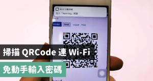 店家老闆看過來,要給客人連 Wi-Fi 不用在給名稱、密碼了,只需要用今天的方法,製作出專屬的 QRCode,印出來貼在桌面上,客人只要用手機掃描 QRCode,就能夠自動連上 Wi-Fi,對老闆、對客人都方便,如果你有小老闆朋友,趕快把今...