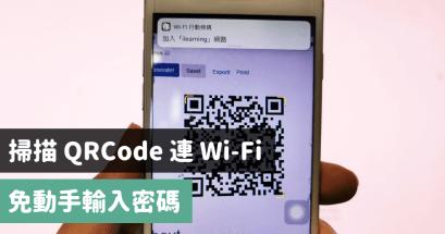 有 Wi Fi QRCode 產生器嗎?QiFi 免費製作