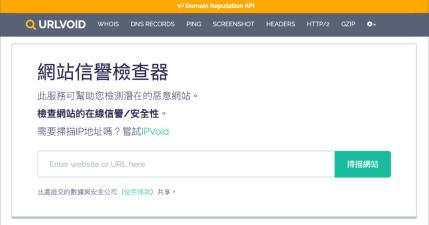 URLVoid 線上惡意網站掃描,近 40 個黑名單來源一鍵掃描