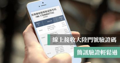 如何接收中國大陸簡訊?隱私小號免費線上代收驗證碼