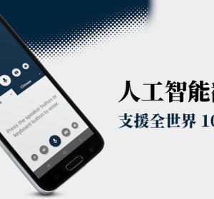 人工智能翻譯器,支援世界 104 種語言免費使用