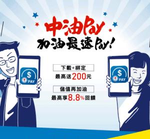 中油 Pay 正式推出,明年 3/31 前每次加油最高享 8.8% 回饋!