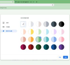 Chrome 不只有深色模式,還有各種色彩可以自訂,免擴充程式就能變換顏色