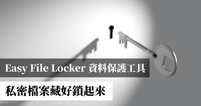 如何隱藏電腦資料夾?Easy File Locker 保護你的私密檔案