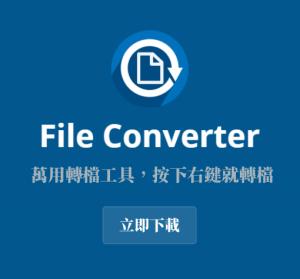 File Converter 1.2.3 右鍵轉檔工具,按下右鍵什麼檔案任你轉!