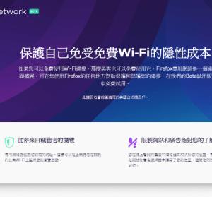 Firefox Private Network 值得信賴的免費 VPN 翻牆方式,Cloudflare 與 Firefox 聯手打造