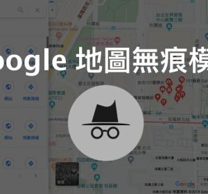 Google 地圖無痕模式,查勤查不到的好用模式
