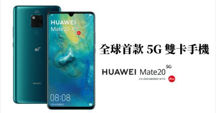 HUAWEI Mate20 X 5G 來了!全球首款 5G 雙卡手機,11/7 在台上市售價 29,900 元