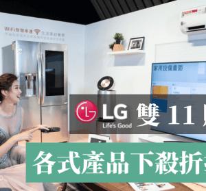 LG 雙 11 購物節各式下殺優惠來啦,手機 / 家電 / 筆電要買趁現在