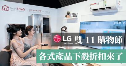 LG 雙 11 有什麼優惠?各式產品下殺資訊整理
