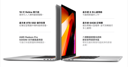 MacBook Pro 16 吋悄悄發表,鍵盤回歸剪刀腳結構,售價 77,900 元起