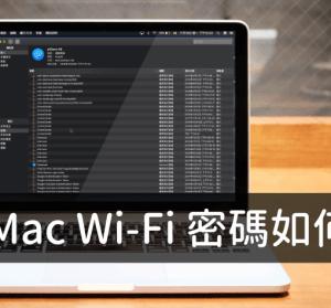 Mac 查詢連線過的 Wi-Fi 無線網路密碼教學