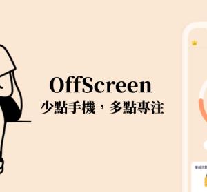 OffScreen 戒手機 App,讓自己遠離被設計不斷滑手機的圈套
