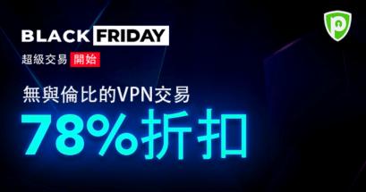 有穩定的 VPN 服務嗎?PureVPN 每天不用 05 元