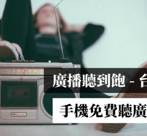 廣播聽到飽 - 台灣電台,免費廣播優質 App ( Android、iPhone )