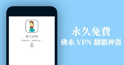 免費翻牆工具都很爛?誰說的 老王 VPN 獲得 4.9 顆星評價,終身免費的 VPN 翻牆工具