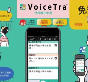VoiceTra 語音翻譯,最精準的中日翻譯 App 支援逆翻譯核對(iOS、Android)