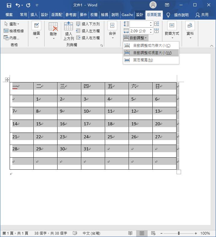 Word表格排版怎麼調?自動調整功能快速調整   綠色工廠
