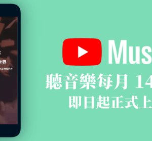YouTube Music 每月 149 元,iOS 較貴每月 190 元,支援離線下載背景播放(iOS/Android)
