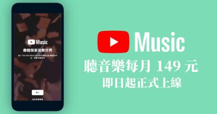 YouTube Music 每月 149 元,iOS 較貴每月 190 元,支援離線下載背景播放(iOS/Android)