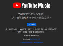 YouTube Music 學生方案來啦,祭出每月只要 79 元超殺優惠!