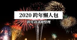 2019 年又過了,迎向眼前而來的是 2020 年,大家是否有完成自己設定的人生小目標呢?若還沒的話,先放著讓自己喘口氣吧!2020 全台灣跨年晚會也陸續公布演出藝人卡司、主持人,不管你要在家跨年、跟朋友出門跨年,小編這邊一樣幫大家整理好了...