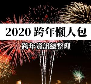 2020 全台跨年資訊懶人包,跨年去哪跨?直播資訊總整理