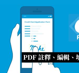Foxit PDF Reader Mobile 手機編輯 PDF 工具,PDF 註釋 編輯 填表 簽名 ( iOS / Android )