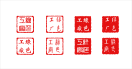 偶爾會有製作印章的需求,但能不能不求人,自己快速製作一個呢?今天要跟大家分享 Free Online Chinese Seal Generator 線上印章產生器,可以快速免費產生 8 種印章樣式,如果你需要印章來作為裝飾、簽名的話,或許可...