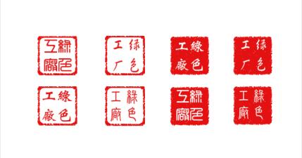Free Online Chinese Seal Generator 線上印章產生器,免費 DIY 八種印章樣式