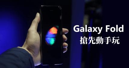 三星 Galaxy Fold 摺疊螢幕手機,開箱搶先動手玩給你看