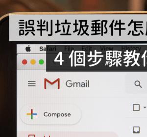 Gmail 誤判垃圾信件,4 個步驟讓重要 Email 回歸收件夾