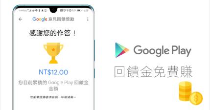 Google 意見回饋獎勵 App 在台灣開放了,免費賺取 Google Play 回饋金