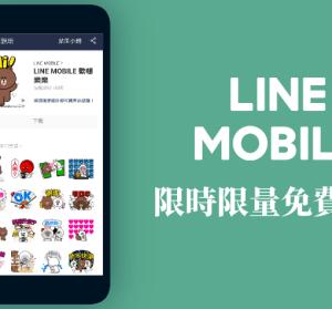 不是詐騙:LINE MOBILE 官方貼圖免費送,指定 4 天限時限量下載