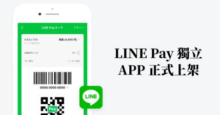 LINE Pay 從 LINE 獨立出來,與舊版差在哪裡?