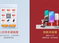 小米推出聖誕節活動,四款米家新品強 4 登台!