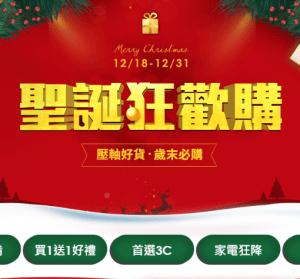 聖誕交換禮物送什麼?燦坤 3C 推出 799 元起的好禮排行榜