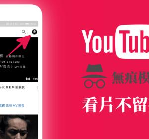 YouTube 無痕模式,觀看影片不留下紀錄