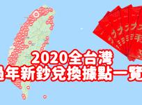 2020新鈔兌換據點一覽表,全台超過 400 家銀行用 Google 地圖看更方便