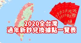 每到過年總是幾家歡樂幾家愁,過年包紅包 2020 新鈔去哪換?距離農曆年的日子越來越近了,你換好新鈔了嗎?今天幫大家整理好全台灣超過 400 家銀行可兌換新鈔的地點,還有 Google 地圖版本,點開後查看距離自己家中最近的地方,就可以快速...