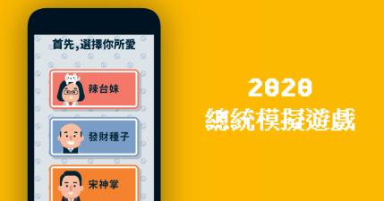 2020 大總統:決戰倒數,總統換你來當 ( iOS/Android )