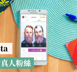 GetInsta 免費增加 IG 粉絲及讚數,真人粉絲完全免費