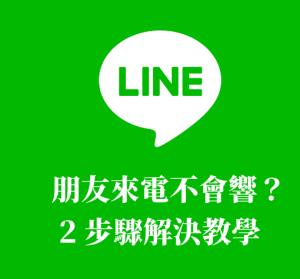LINE 好友來電不響,30 秒教你如何解決