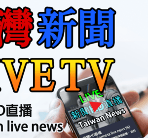台灣新聞直播免費 - 24小時HD新聞,絕對合法新聞線上看到飽