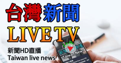 有可以免費看新聞的APP嗎?台灣新聞直播免費 24小時HD新聞